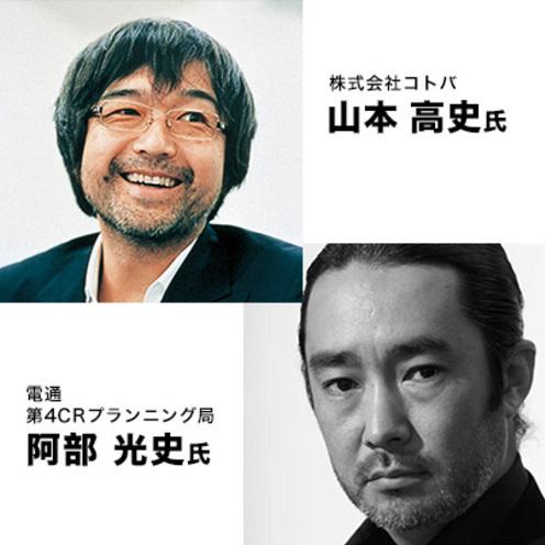 山本高史×阿部光史  「フルネームで生きる」(後編)