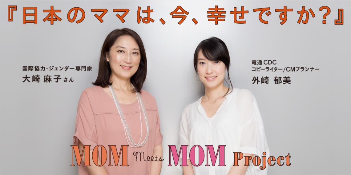 日本のママは今、幸せですか? 大崎麻子さん×外崎郁美
