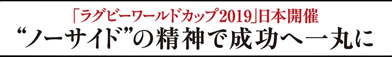 """「ラグビーワールドカップ2019」日本開催 """"ノーサイド""""の精神で成功へ一丸に"""
