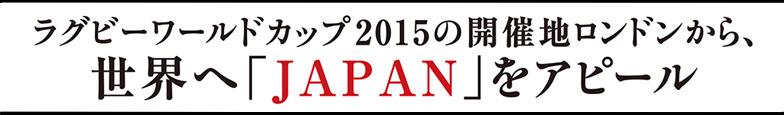 ラグビーワールドカップ2015の開催地ロンドンから、世界へ「JAPAN」をアピール