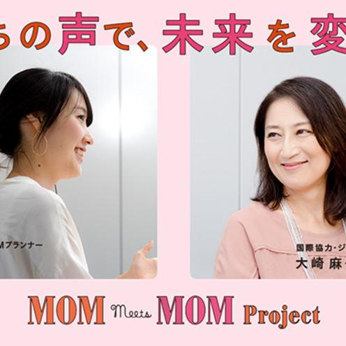ママたちの声で、未来を変えよう。