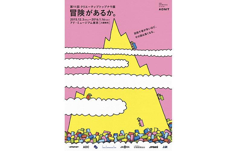 第11回「クリエーティブトップナウ展」ポスター