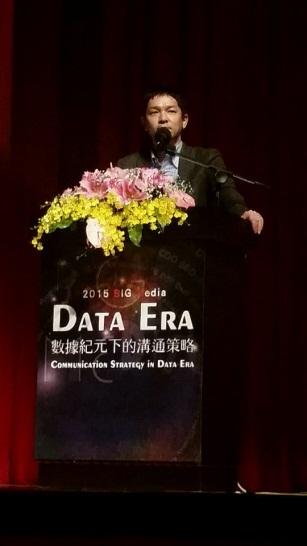 メディアパレット台湾主催「BigMedia」講演の様子