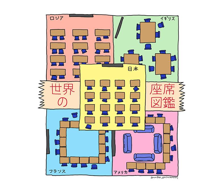 世界の座席図鑑