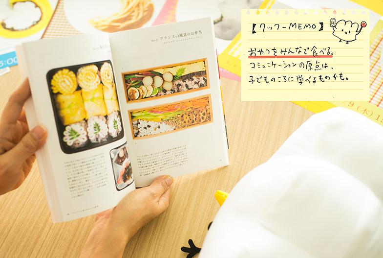 【クックーMEMO】おやつをみんなで食べる。コミュニケーションの原点は、子どものころに学べるものかも。