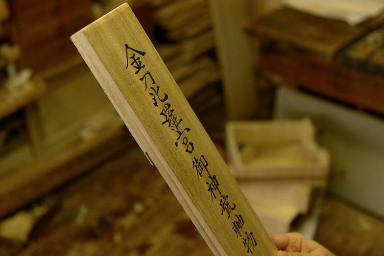 金刀比羅宮の掛け軸入れ。こちらも道久さんの作品