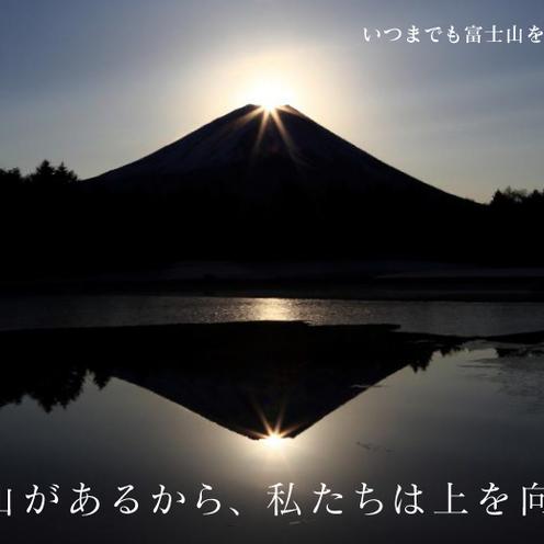 富士山があるから、私たちは上を向ける。