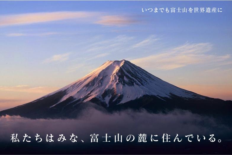 私たちはみな、富士山の麓に住んでいる。