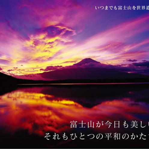 富士山が今日も美しい。それもひとつの平和のかたち。