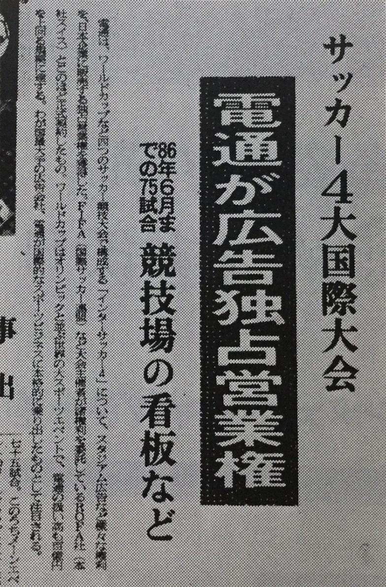 83年2月9日付の日経産業新聞