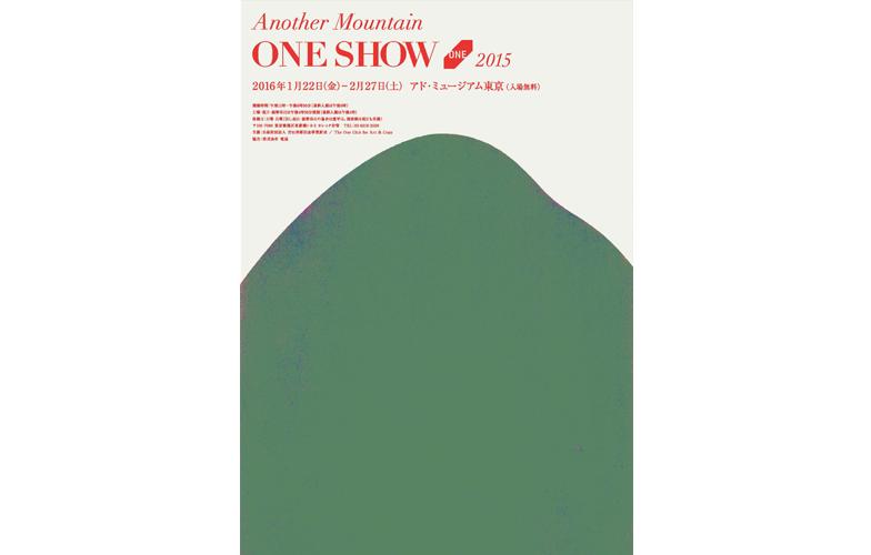 アナザー・マウンテンONE SHOW 2015 ポスター
