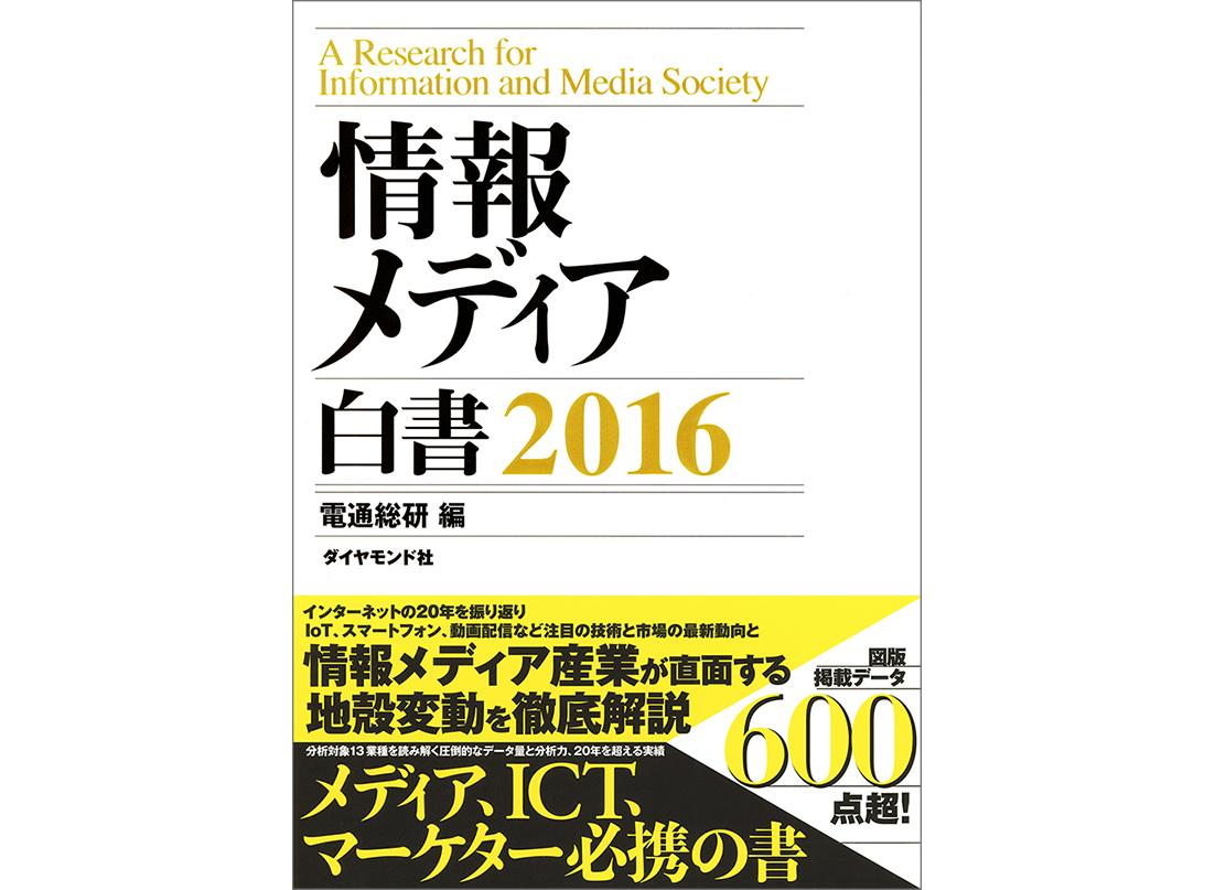 『情報メディア白書 2016』
