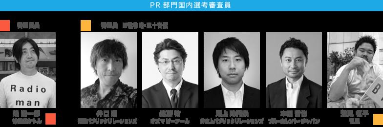 PR部門国内選考審査員