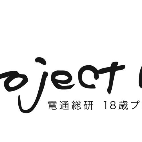 電通総研 18歳プロジェクト「Project18」はじめます。