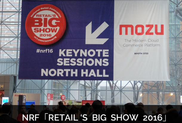 「RETAIL'S BIG SHOW 2016」レポート(前編)