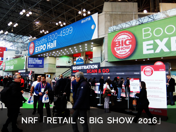 「RETAIL 'S BIG SHOW 2016」レポート後編