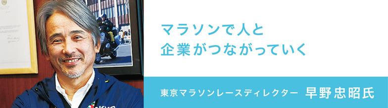 筑波大卒業後、高校教諭を経て米コロラド大へ留学、スポーツマーケティングを学ぶ。帰国後、スポーツ関連企業のマーケティングに携わる。2006年東京マラソン事務局広報部長、12年から現職。