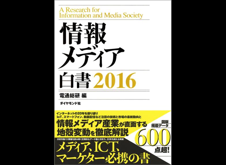 書籍『情報メディア白書2016」