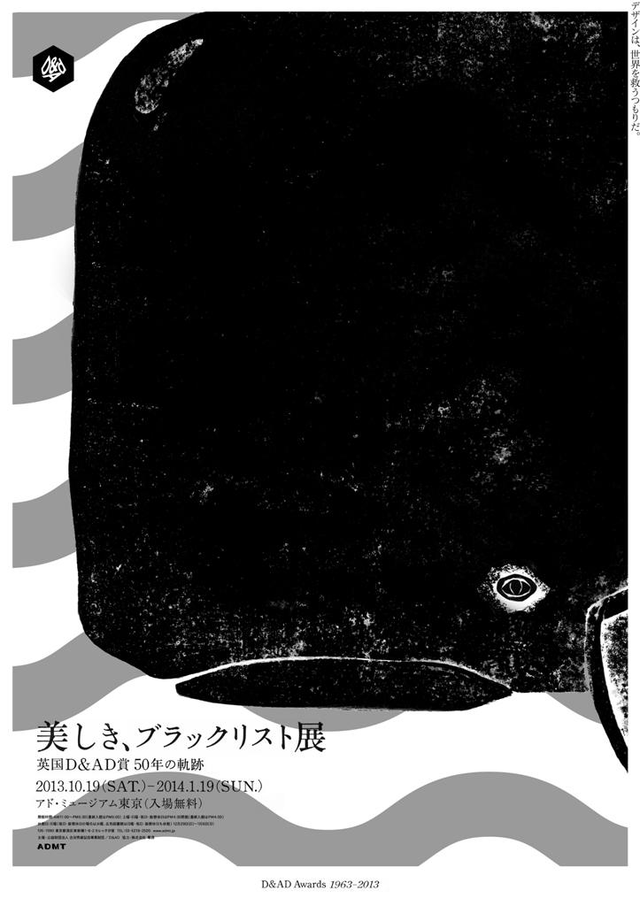 ポスターは黒いクジラをモチーフに、 「デザインは、世界を救うつもりだ。」のコピーが添えられた。