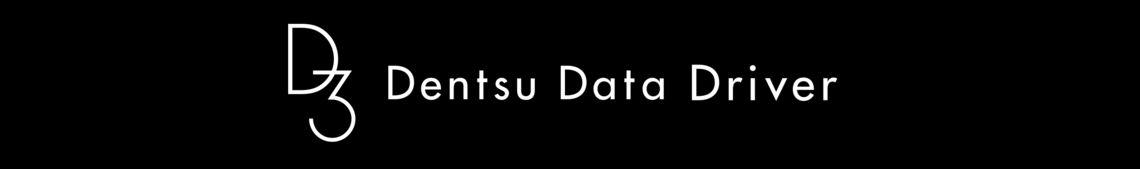 D3(電通データドライバー)