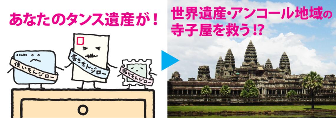 あなたのタンス遺産が、世界遺産・アンコール地域の寺子屋を救う!?