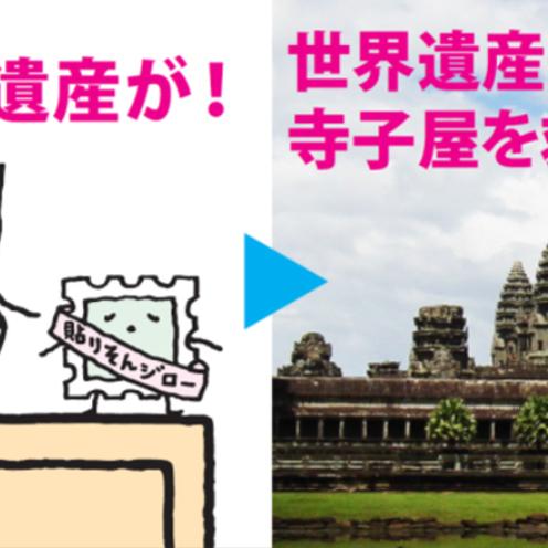 「タンス遺産」が世界遺産を救う!?  未使用切手、プリペイドカード、書きそんじハガキの有効活用術