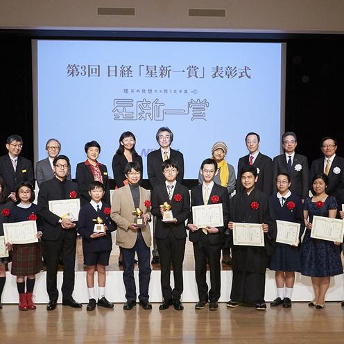 第3回日経「星新一賞」表彰式開催 一般部門グランプリは佐藤実さんに