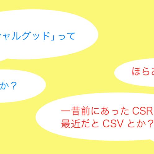 CSRなんて意味ねーんじゃね!?(ウソ)