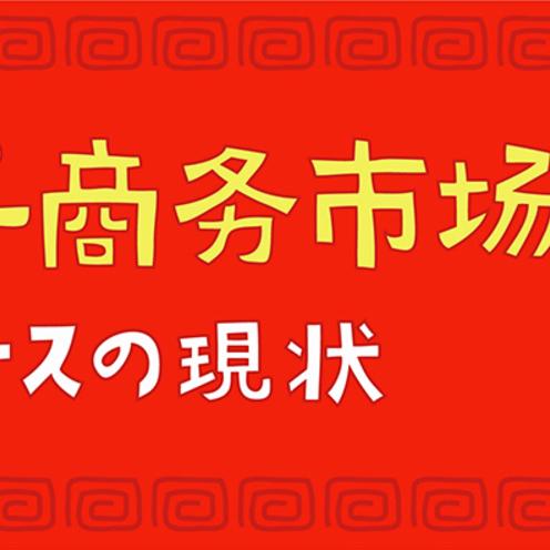 北京電通に聞く、中国Eコマースの現状