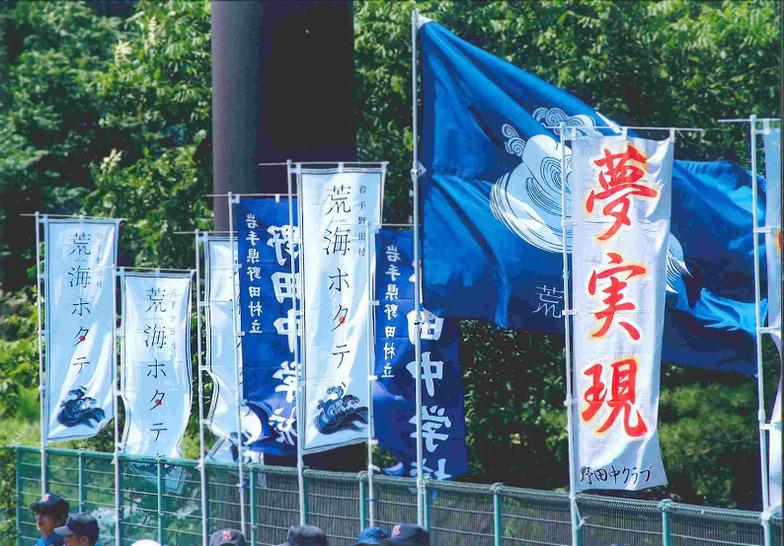 野田中学校の野球大会ではためく団旗