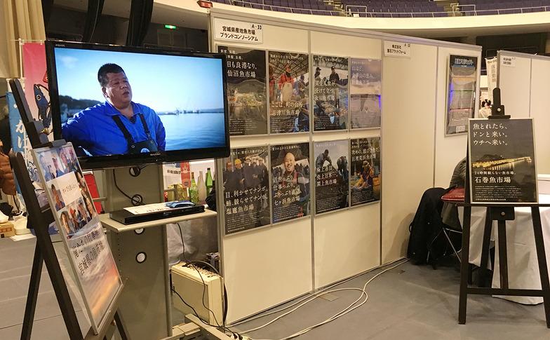 「新しい東北」交流会in仙台での展示(2016年2月11日)