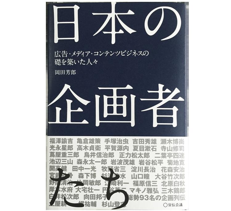 日本の企画者たち~広告、メディア、コンテンツビジネスの礎を築いた人々~