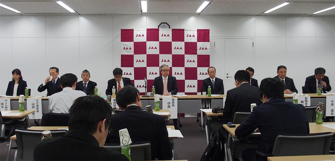 日本アドバタイザーズ協会(JAA)は4月7日、活動方針や事業活動計画を伝える「記者発表会」を東京・中央区のJAA会議室で開いた。