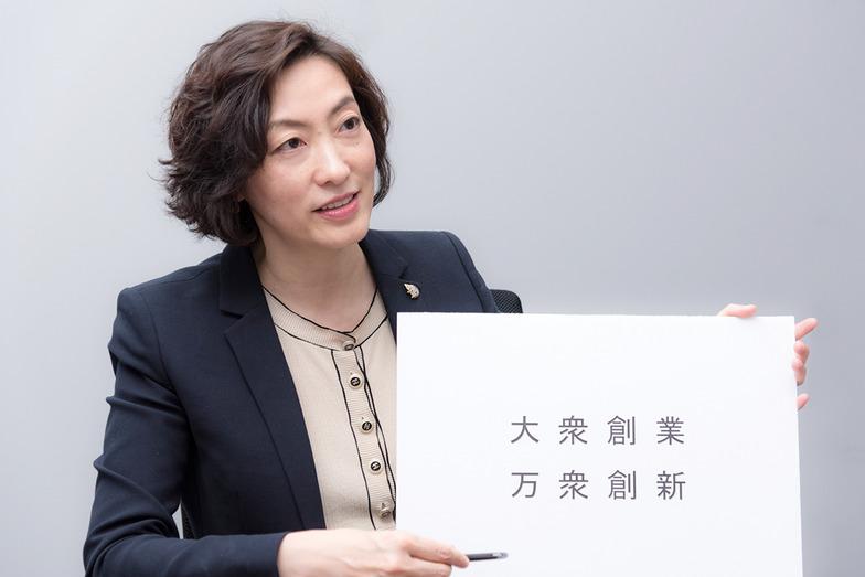 池田氏と「大衆創業」と「万衆創新」のパネル