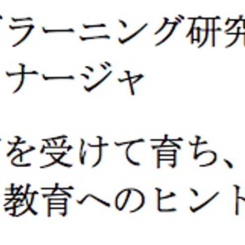 日本の学校では、 数字の書き方も個性より形だった。
