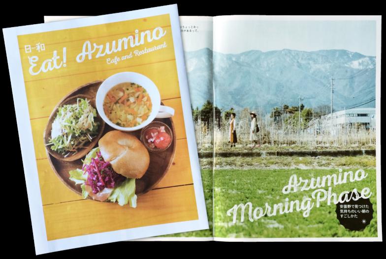 朝から楽しめるカフェや散歩コースなどを紹介しているパンフレット
