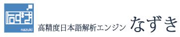 高精度日本語解析エンジンなずき