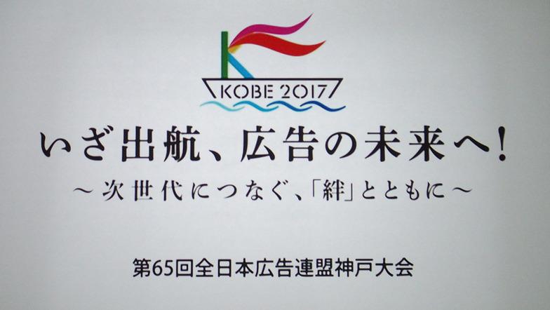 神戸大会テーマとロゴマーク
