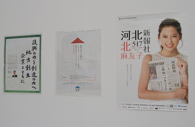 特別紙面には熊本県の製紙工場で製造された紙を使用した