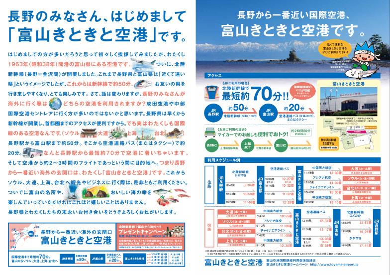 長野県内で展開された「富山きときと空港」の新聞広告