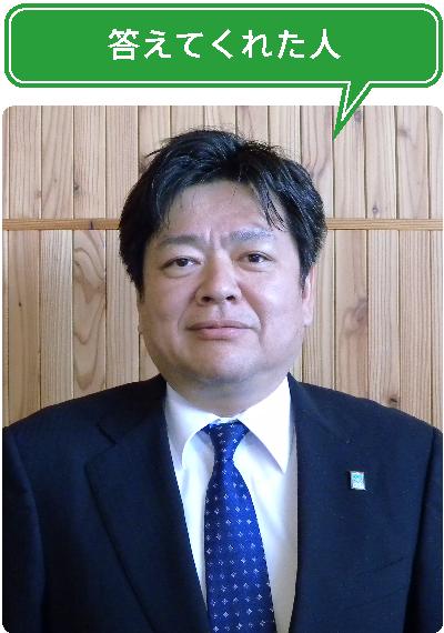 答えてくれた人 観光交流促進課  ブランド推進担当係長   渡辺守氏