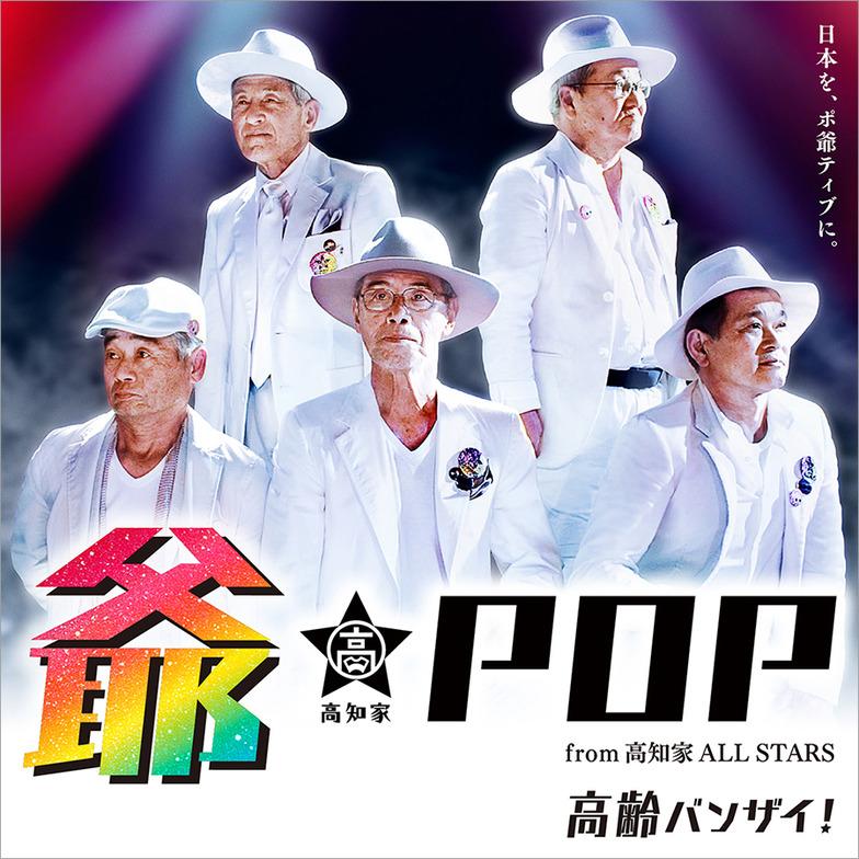 J-POPならぬ爺-POP。昨日まで普通のお爺ちゃんだった5人が「日本を、ポ爺ティブに。」を合言葉に、歌って踊っている。