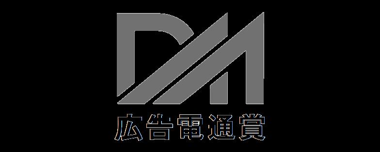 広告電通賞ロゴマーク
