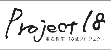 Project18 ー電通総研18歳プロジェクトー ロゴマーク