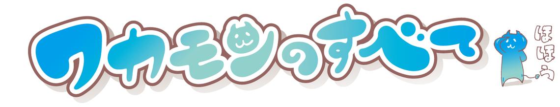 「ワカモンのすべて」ロゴ