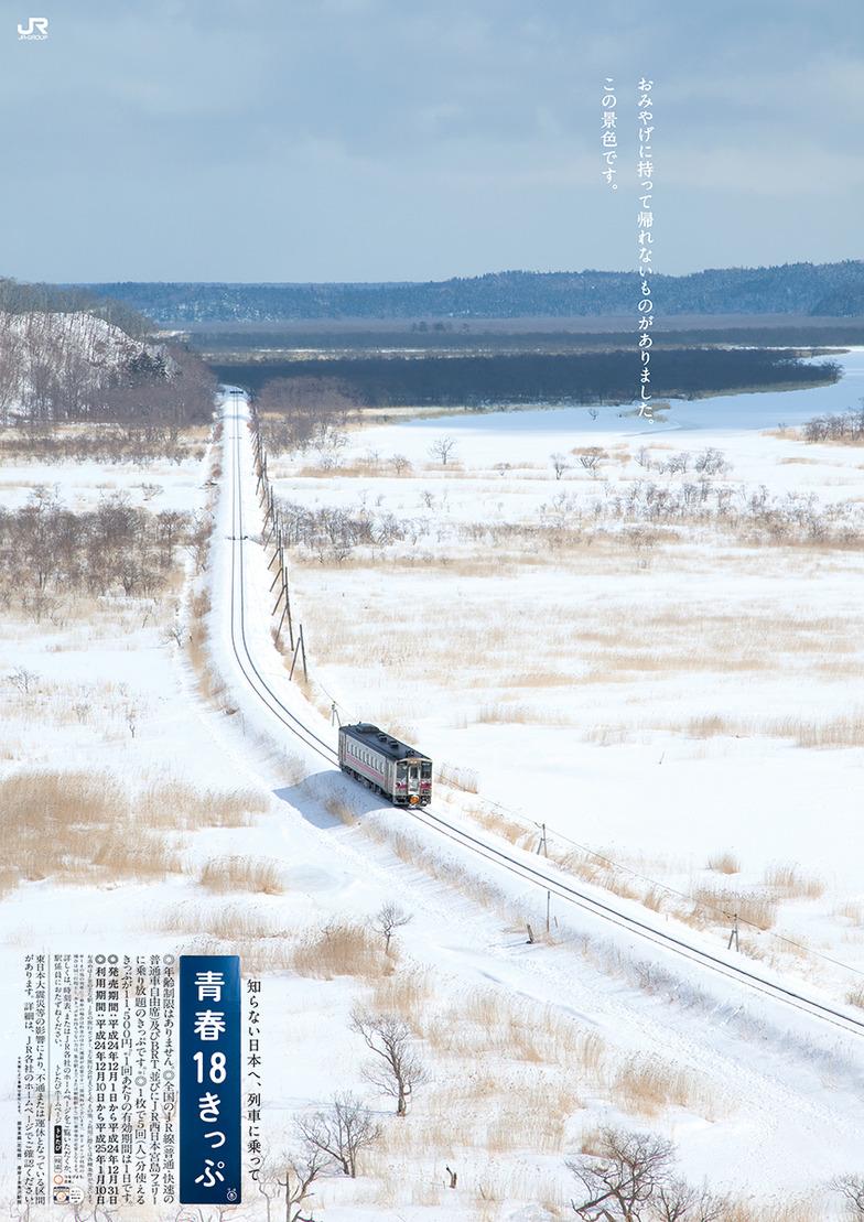 2012年・冬