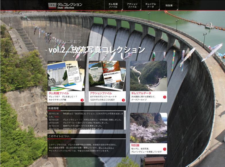 ダム・コレクション