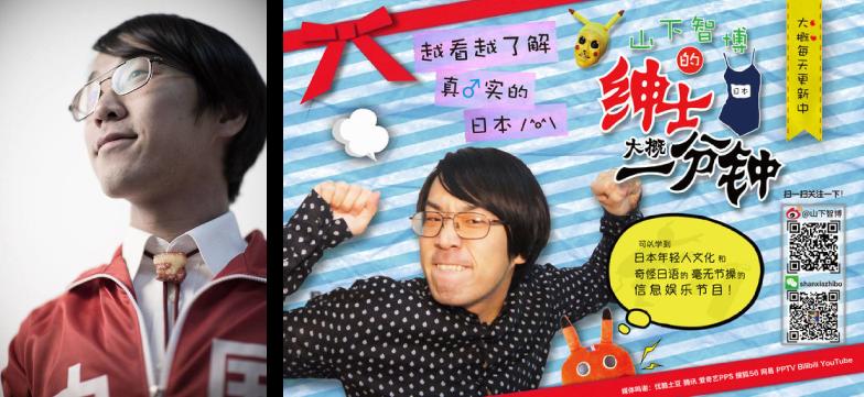 中国で大人気の山下智博氏とその番組「紳士大概一分钟」