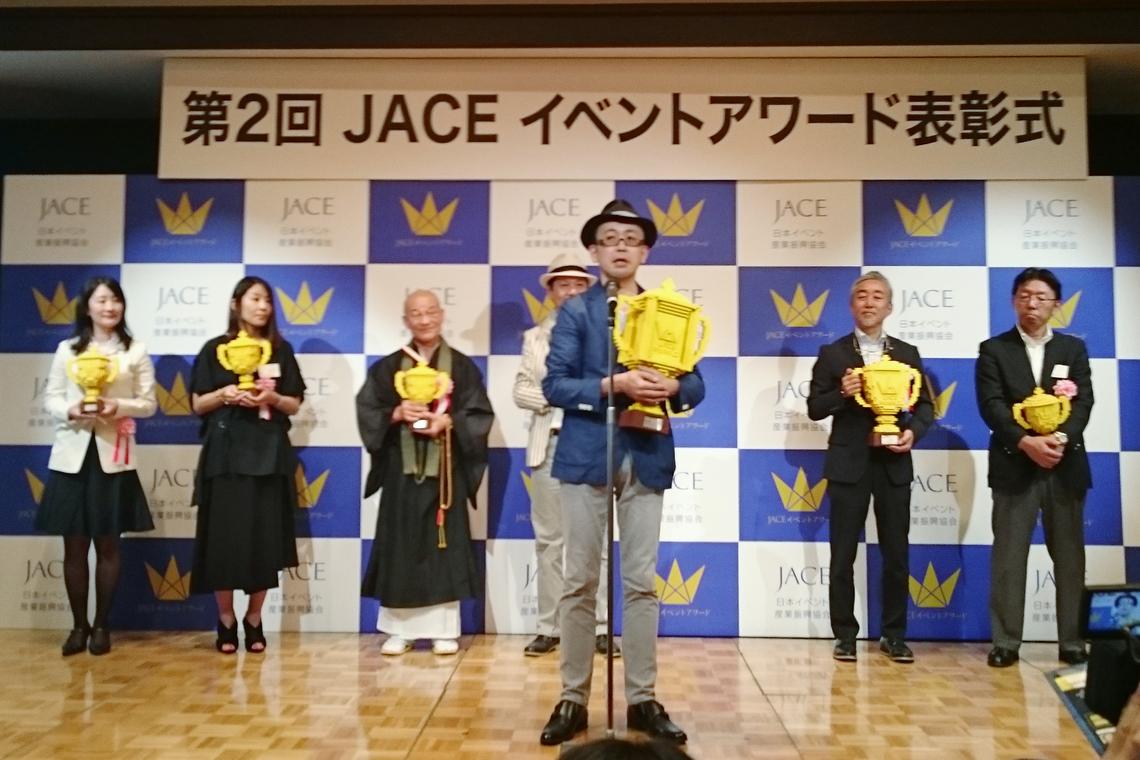 ディー・エル・イー 小野亮取締役CCOの受賞スピーチ