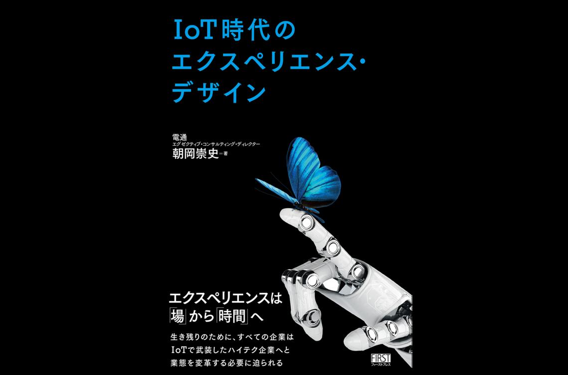 IoT時代のエクペリエンス・デザイン(書影)